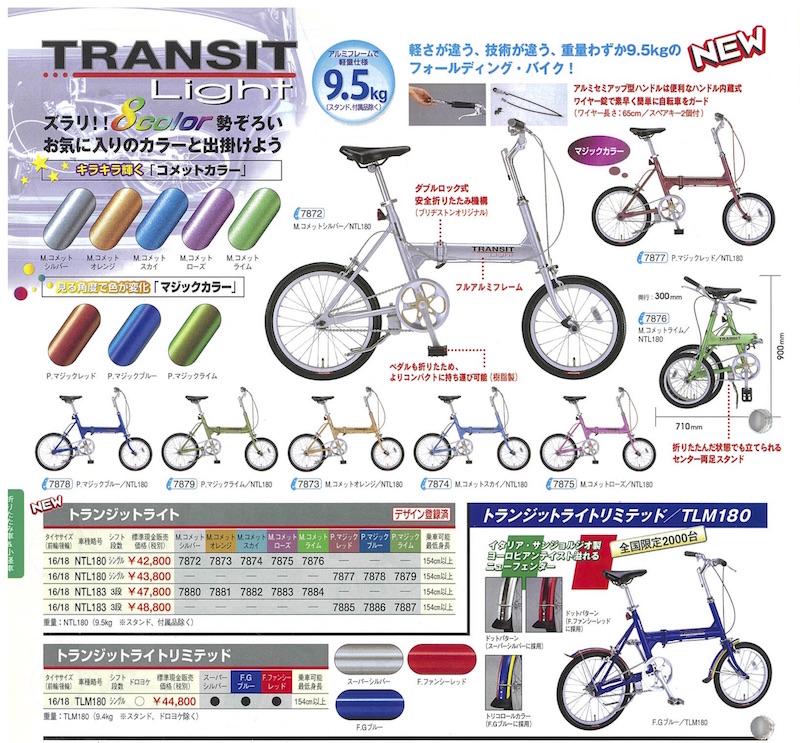 transit_light_002